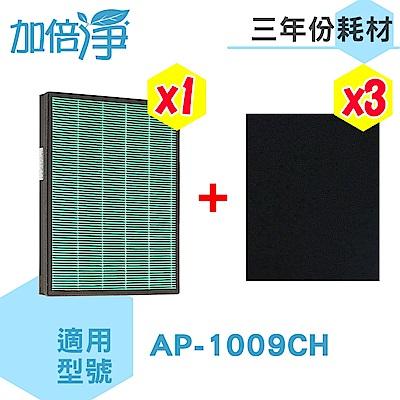 加倍淨 HEPA濾心*1入+濾網3入 適用 Coway清淨機 AP-1009CH