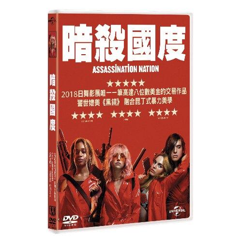 暗殺國度 Assassination Nation (DVD)