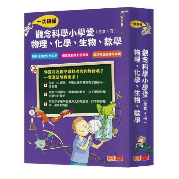 小天下 觀念科學小學堂:一次搞懂物理、化學、生物、數學(全套4冊)