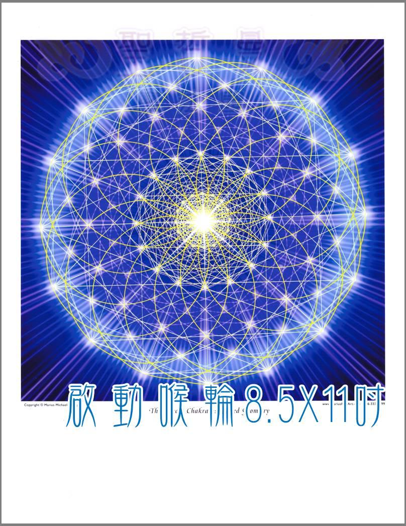 啟動喉輪 Throat Chakra【8.5*11吋美國進口正版作品】- 幾何圖與意象圖系列畫