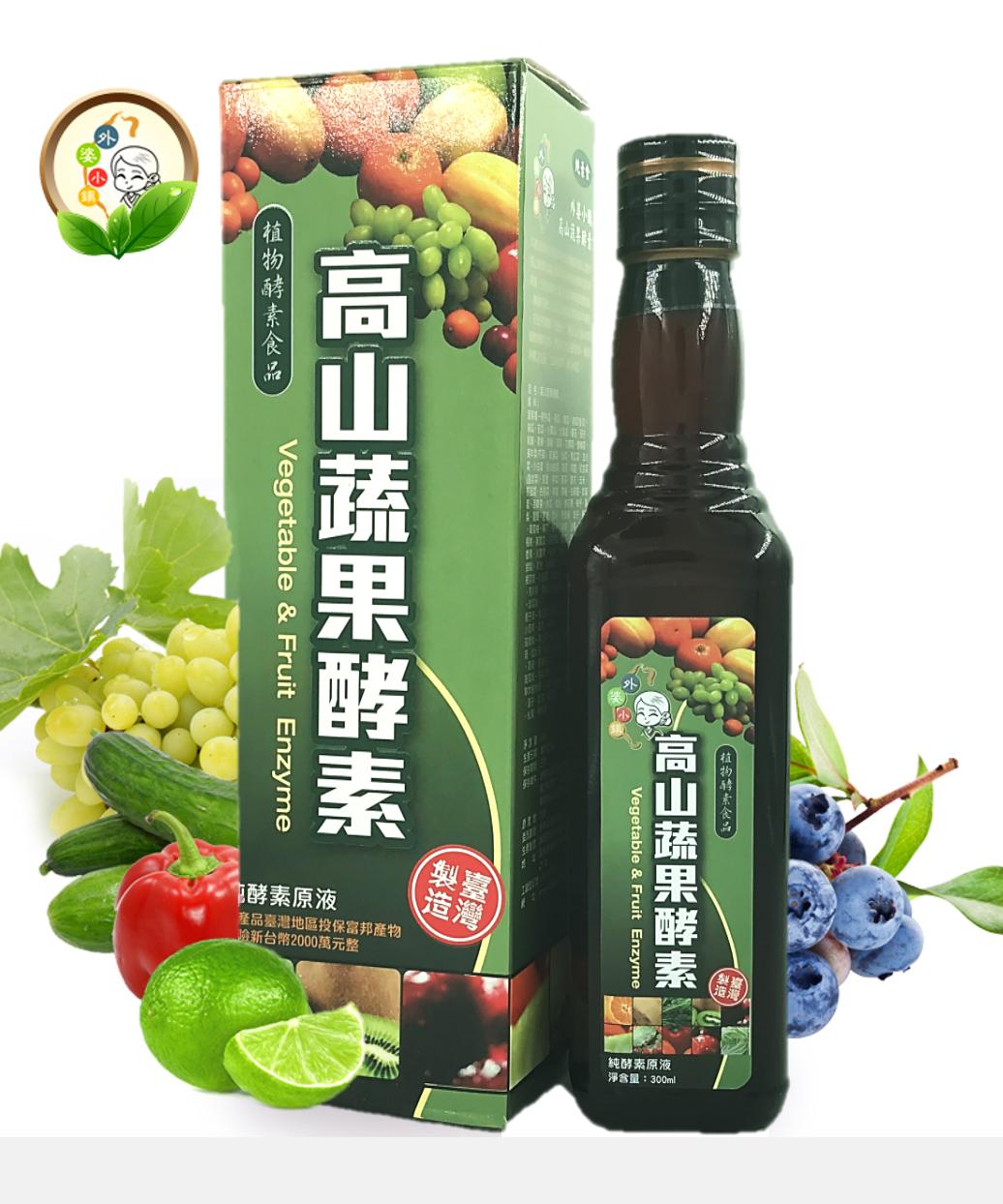 外婆小鎮-高山蔬果酵素(小瓶裝300ml)(酵素液)