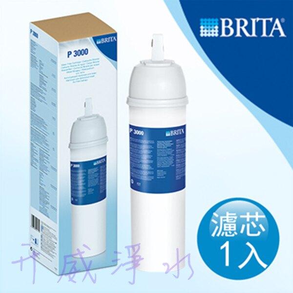 【限量大優惠】德國 BRITA Plus P3000 櫥下硬水軟化長效型濾水器濾心 (適用Brita P1000濾水系統)