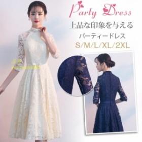 パーティードレス ドレス 結婚式 袖あり 紺色 パーティドレス ドレス お呼ばれ 上品 ワンピース ロングドレス 大きいサイズ 演奏会 二次