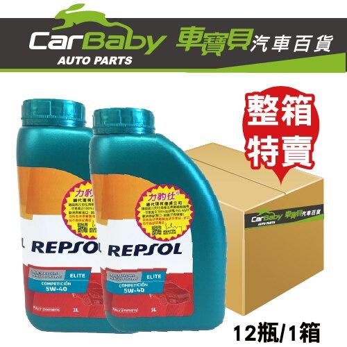 REPSOL 力豹仕 ELITE 5W40 賽車級 全合成潤滑油(整箱)