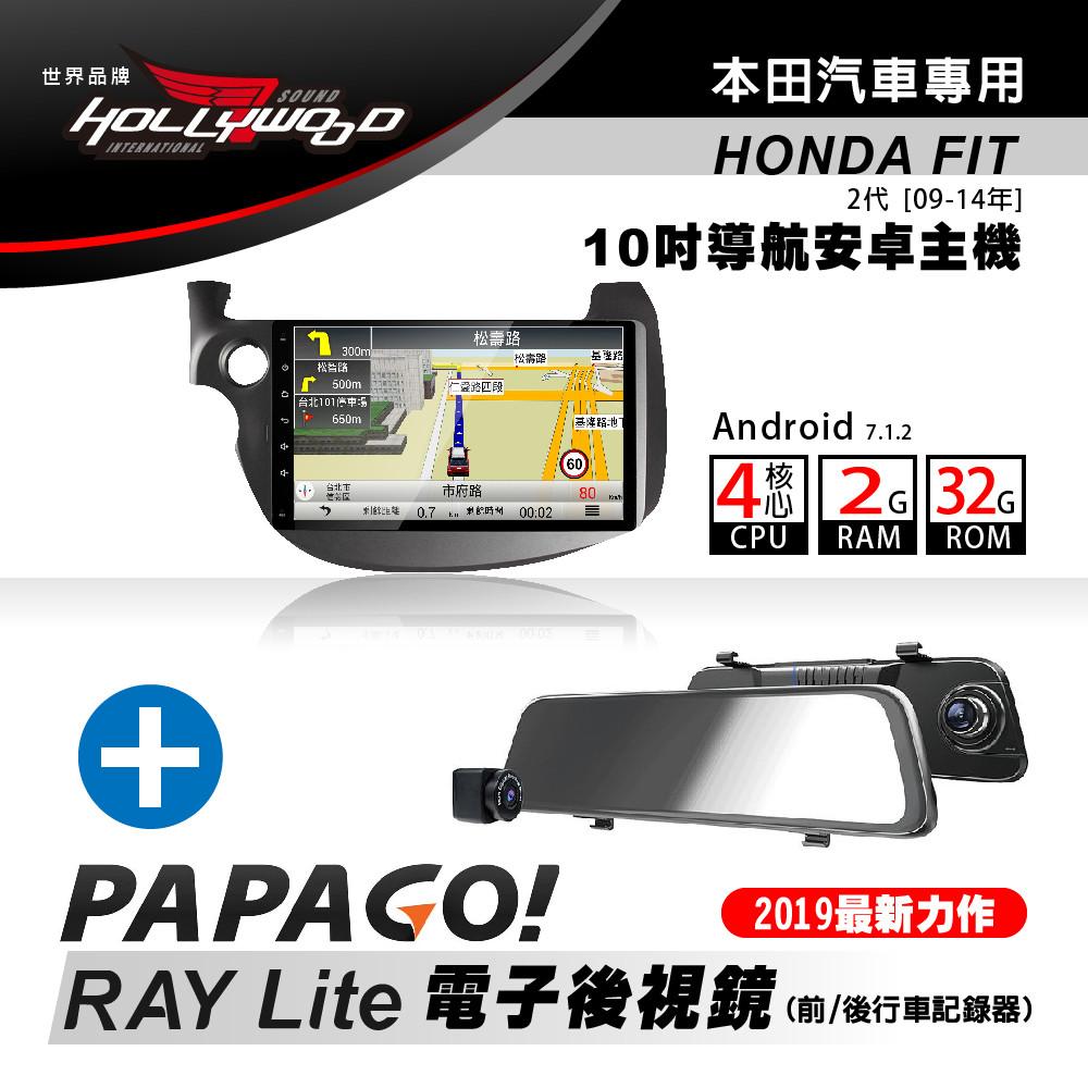 Hollywood-FIT 2代專用安卓機+PAPAGO RAY Lite 電子後視鏡 超值組