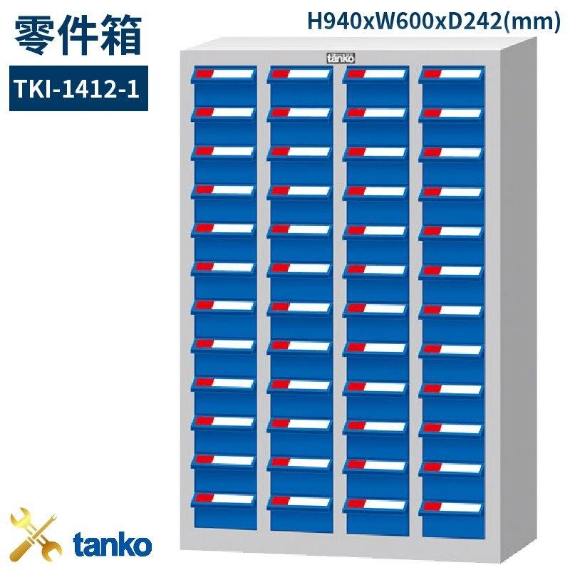 多格分類!天鋼 TKI-1412-1 零件箱 48格抽屜 收納櫃 置物櫃 工具櫃 整理盒 分類盒 抽屜零件櫃 五金零件