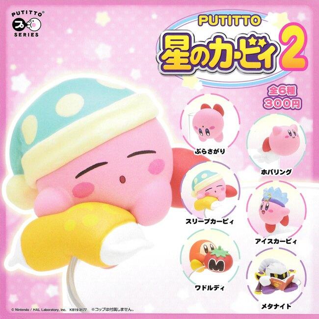 全套6款【日本正版】星之卡比 杯緣裝飾 P2 扭蛋 轉蛋 杯緣子 卡比之星 KITAN 奇譚 - 301417