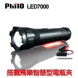 飛樂 Philo LED7000 專業救車手電筒