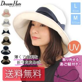 帽子 レディース 夏 uv 折りたたみ 大きいサイズ UVカット帽子 100% ひも つば広 ハット 頭 大きい 洗える 紐つき あご紐 大きめ リボン 遮光 紫外線対策 日焼け 防止 日よけ帽子 お