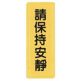 【新潮指示標語系列】TS貼牌-請保持安靜TS-312/個