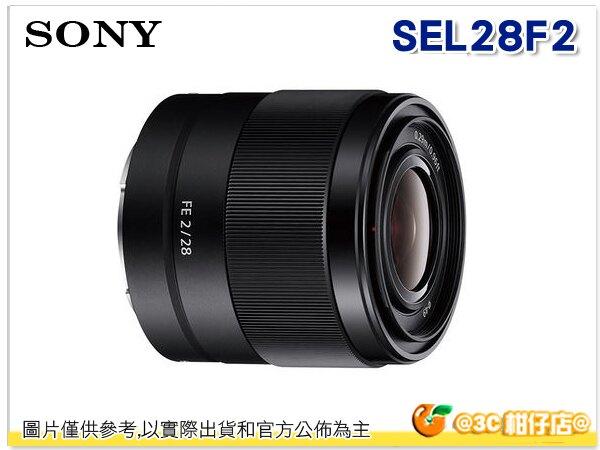 【滿1800元折180】 SONY SEL28F20 FE 28mm F2 全片幅 E 接環 定焦大光圈廣角鏡頭 台灣索尼公司貨