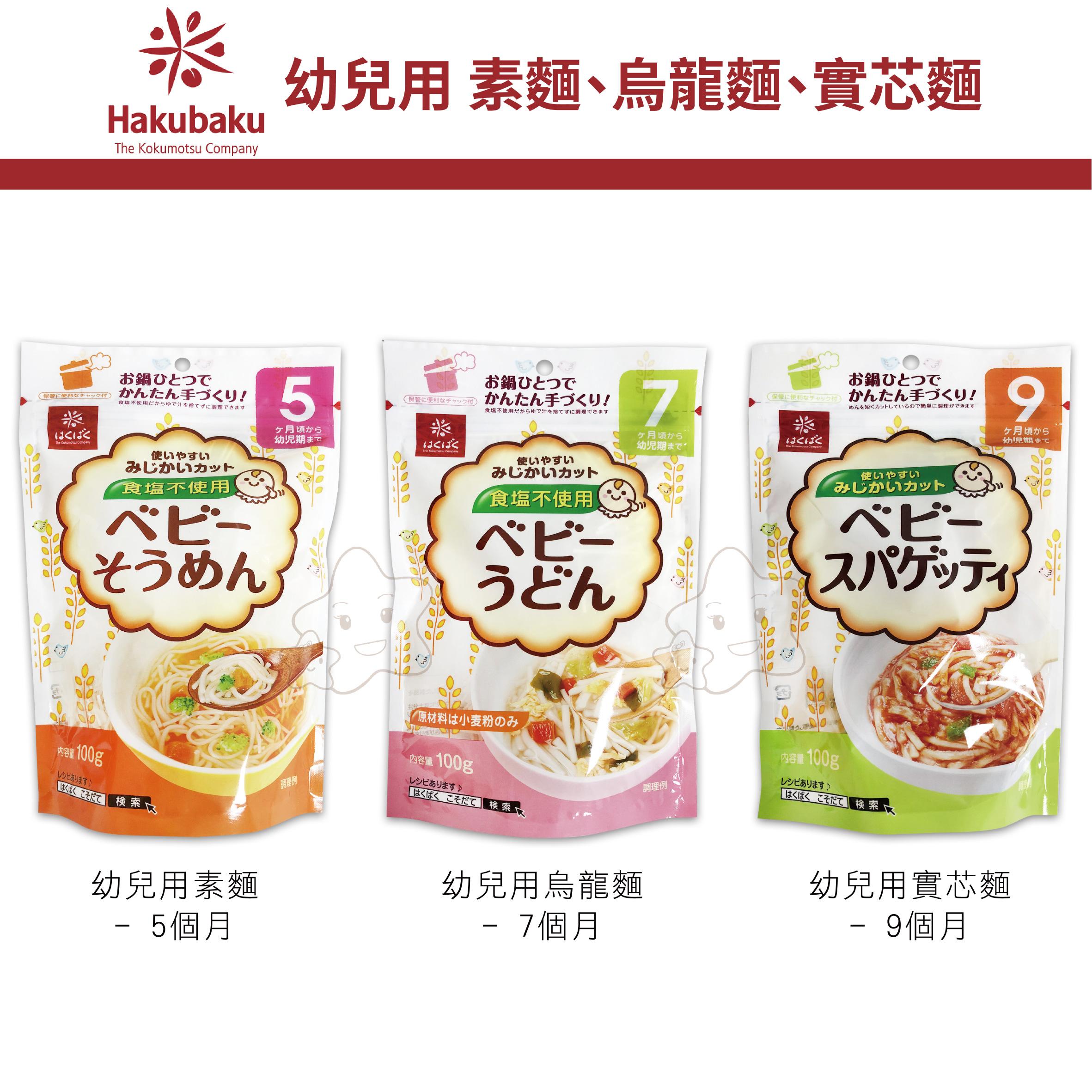 【大成婦嬰】日本Hakubaku 幼兒用 素麵(5個月齡)、烏龍麵(7個月齡)、實芯麵(9個月齡)