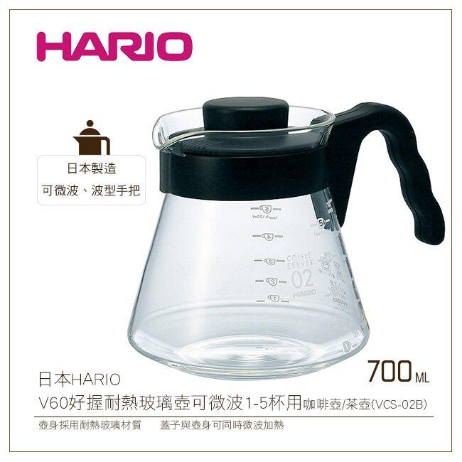 日本HARIO V60好握耐熱玻璃壺700ml可微波1-5杯用 咖啡壺/茶壺(VCS-02B)