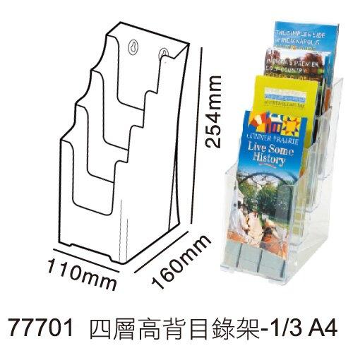 【史代新文具】迪多deflect-o 77701 層高背目錄展示架/目錄架/標示架