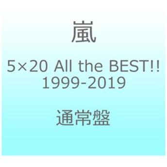 嵐 / 5×20 All the BEST! 1999-2019 通常盤 CD