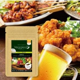 [送料無料] ベジーアップ 酵素粒 カロリーブ 30粒 ダイエット サプリメント ダイエットサプリ 酵素 サプリ 野菜酵素 やさい酵素 コエンザ