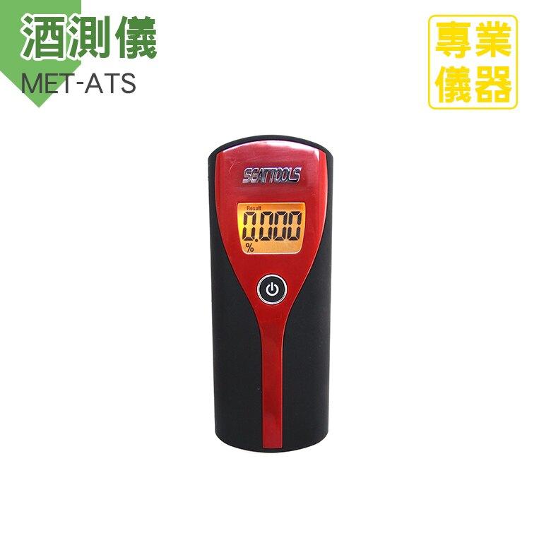《安居生活館》酒測儀 酒精快速檢測器 酒駕測試儀 酒精測試儀 MET-ATS