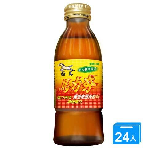 白馬牌馬力夯維他命提神飲料150ml*24入【愛買】