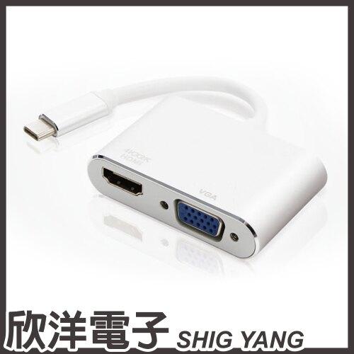 ※ 欣洋電子 ※ Uptech Type-c轉VGA/HDMI轉換器(TC107) 手機轉電視/雙輸出