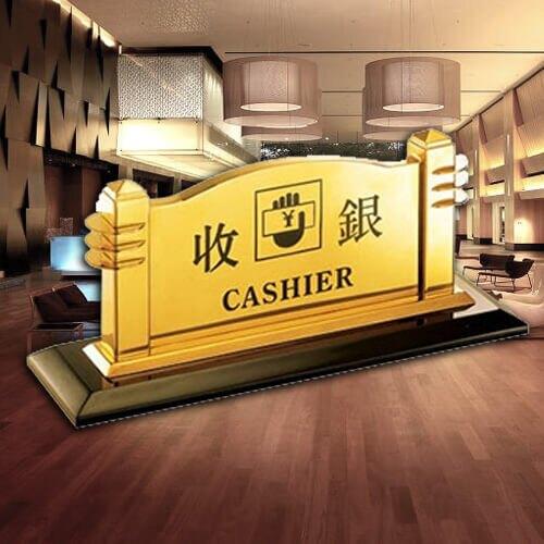 【企隆 圍欄 飯店用品】 標示 告示 招牌 廣告 公布欄 A819T 鍍鈦桌上型指示牌 量多議價