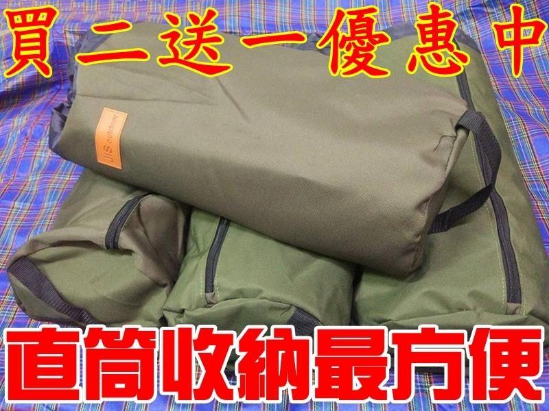 jls買二送一 直筒型收納袋 圓柱形收納袋 露營收納袋
