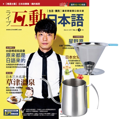 Live互動日本語朗讀CD版 (1年12期) 贈 304不鏽鋼手沖咖啡2件組