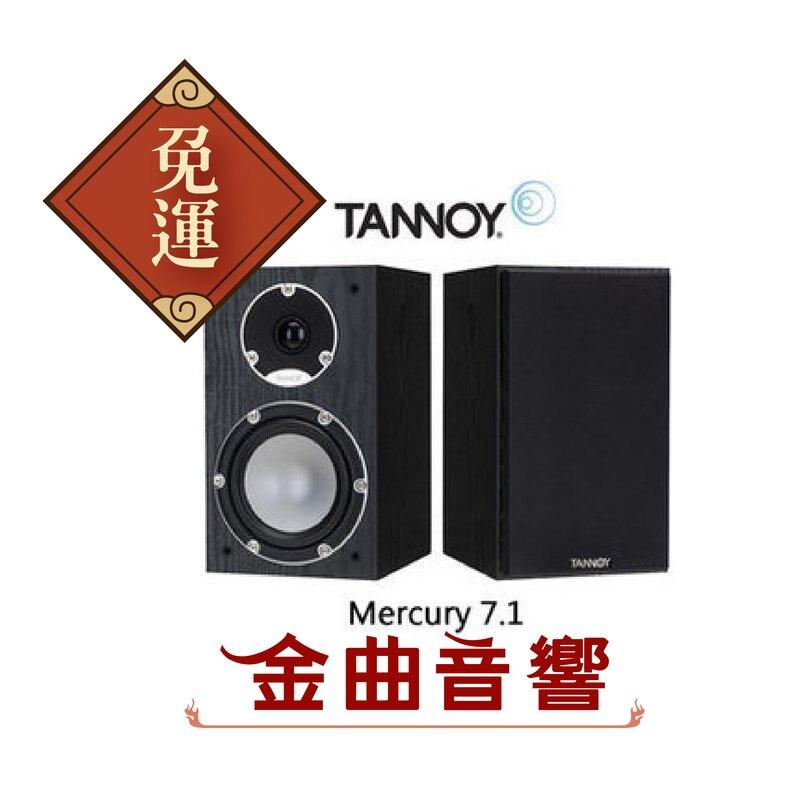 【金曲音響】英國 TANNOY Mercury7.1 環繞喇叭