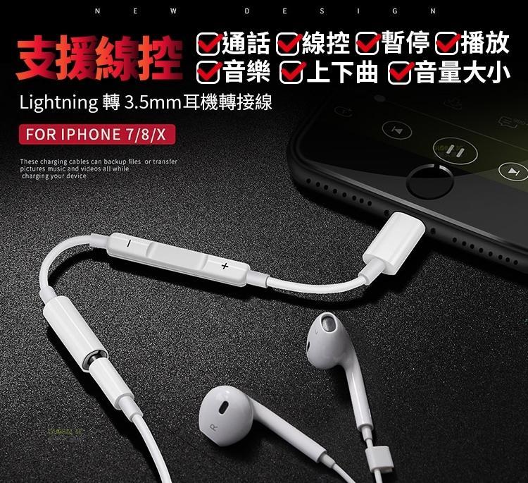 全功能版 Lightning轉3.5mm 耳機轉接線 iPhone7/8/X/iPad 支援線控/通話 ios11