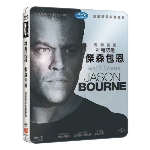 神鬼認證:傑森包恩 限量鐵盒版 Jason Bourne (BD)