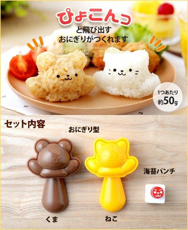asdfkitty可愛家☆日本ARNEST俏皮熊 歡樂貓飯糰模型+表情海苔打洞器-日本正版商