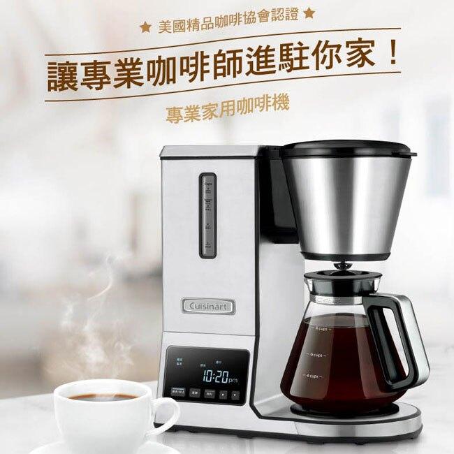 加碼贈咖啡豆x1磅【Cuisinart 美膳雅】 完美萃取自動手沖咖啡機 CPO-800TW
