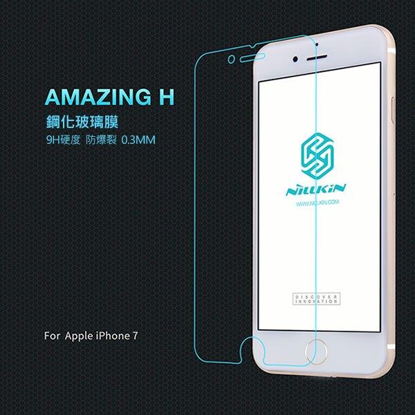 強尼拍賣~NILLKIN Apple iPhone 7/8/SE 2020 Amazing H 玻璃貼 9H硬度 (直邊無導角)