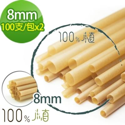 [100%植] 100%植甘蔗環保吸管斜口8mm(100支/包)x2