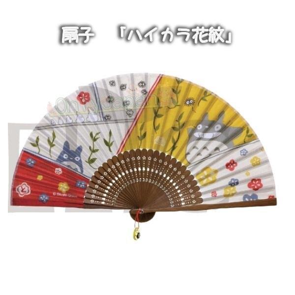 4990593309603 摺扇-梅花吊飾小黑鬼 龍貓 totoro 折疊小扇 女式扇子 女扇 舞蹈扇 便攜 夏季 真愛日本