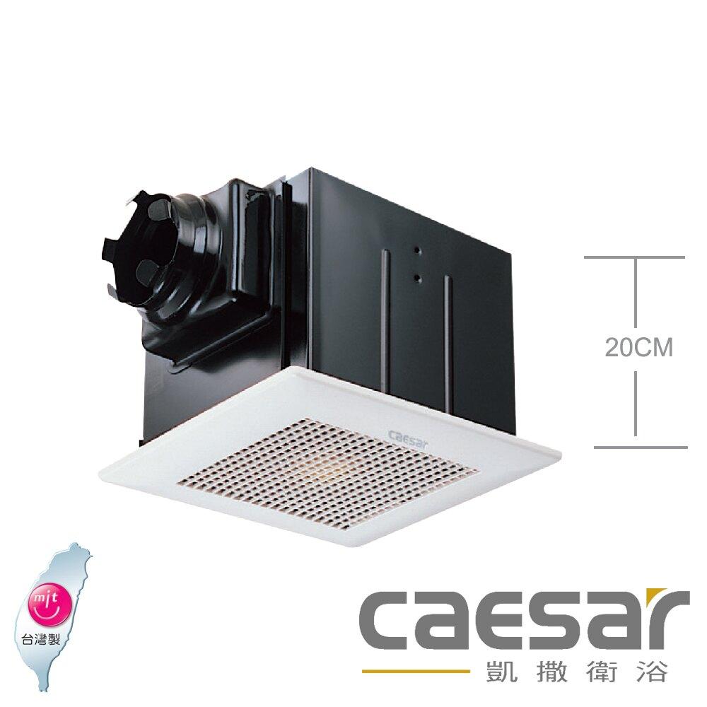 【caesar凱撒衛浴】靜音換氣扇 (D608B)