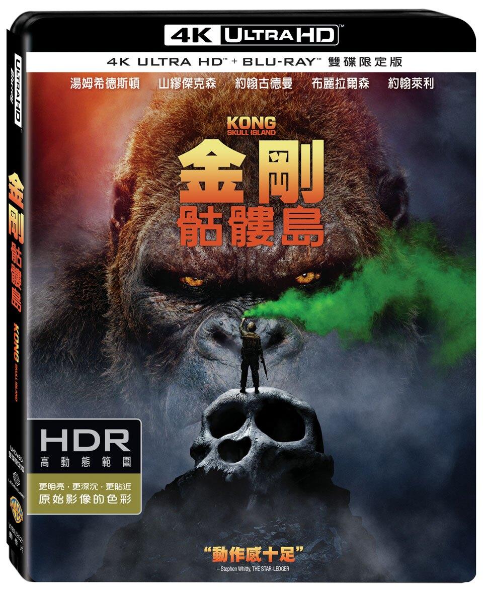 金剛:骷髏島 UHD+BD 雙碟限定版-P3WBU2021