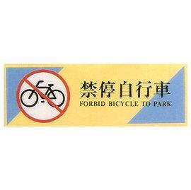 【新潮指示標語系列】TK大型彩色貼牌-禁停自行車TK-934/個