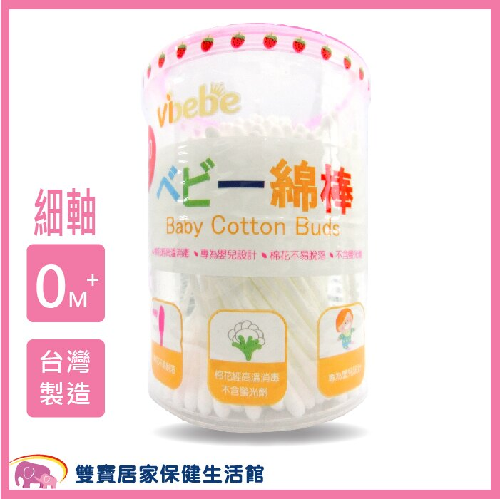 vbebe 嬰兒細軸棉花棒 200支 嬰兒棉花棒 嬰幼兒棉花棒