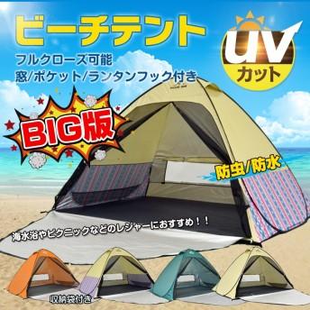 テント ワンタッチ キャンプ ファミリー サンシェード ポップアップ 大きい 4人用 おしゃれ ドーム ビーチ フルクローズ 200cm×180cm ad274