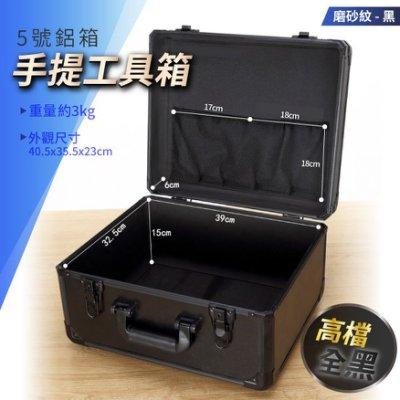 補貨中~5號鋁箱/菱角鋁箱黑色款/高檔全黑手提工具箱/手提鑰匙鋁箱/槍箱/儀器收納箱/現金箱/保險箱/證件箱/展示箱