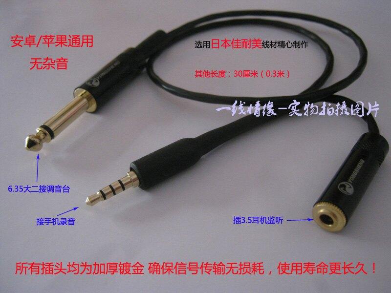 美琪 聲卡調音台磁帶機接手機內錄k歌直播監聽線3.5轉3.5公母手機錄音##此售價為1米價格,其他尺寸售價都可詢問