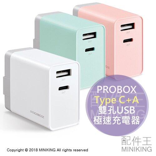 現貨 PROBOX Type C+A雙孔 USB 極速充電器 雙輸出 雙用 旅充 過熱保護 藍/粉/白