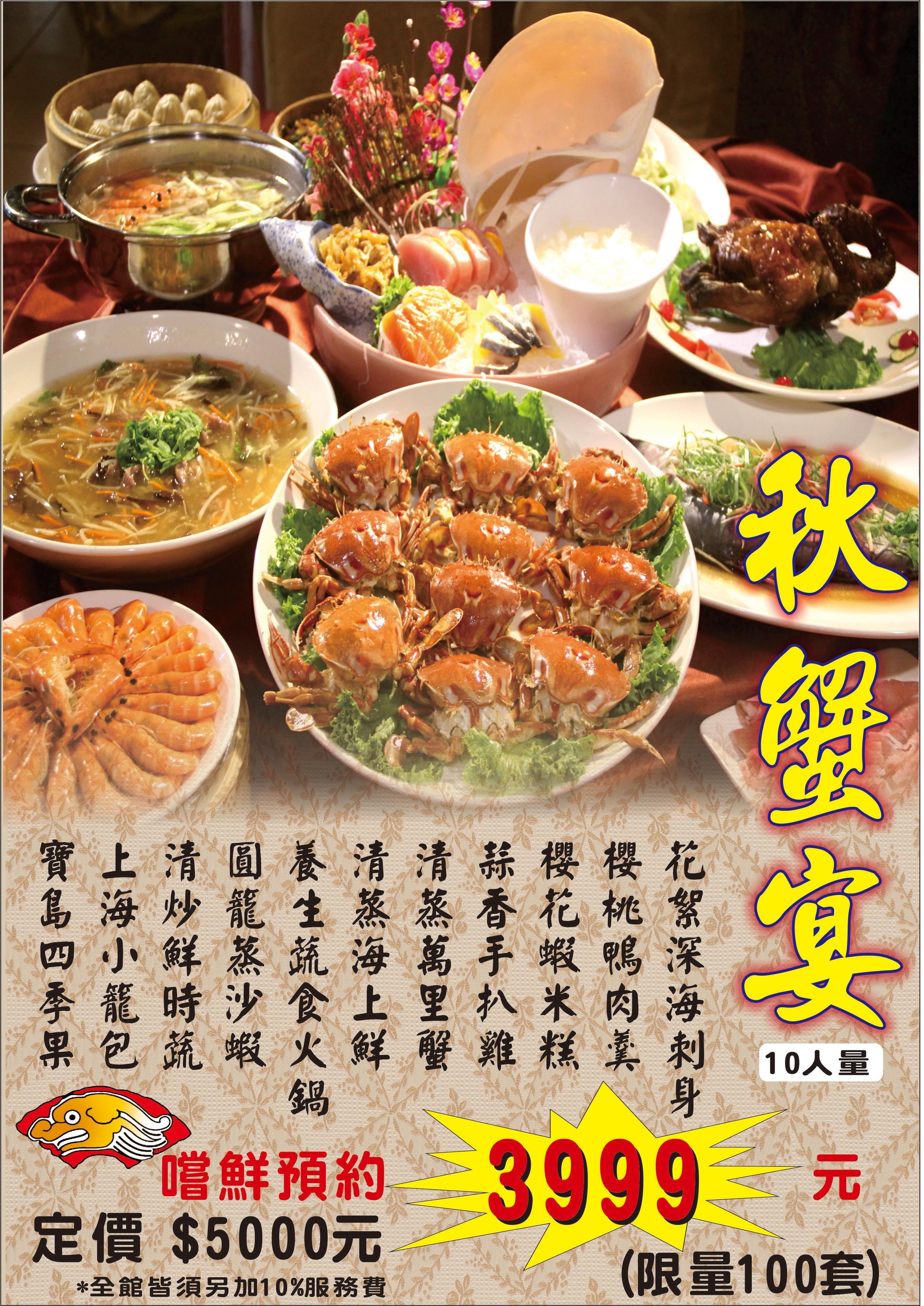 極品「秋蟹宴」~10人價特惠3999元★電子票券★餐券