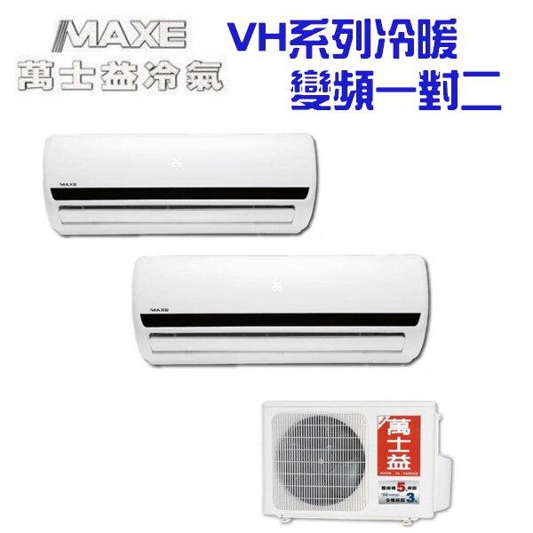 萬士益 冷氣 變頻冷暖 一對二冷氣 微電腦自動風量 MA2-7272VH/RA-72VH*2