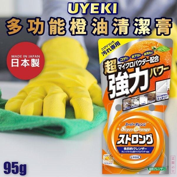 日本品牌【UYEKI】Super Orange強力清潔劑