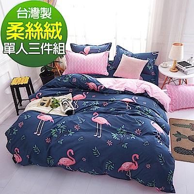 9 Design 火烈鳥 柔絲絨磨毛 單人被套床包三件組 台灣製