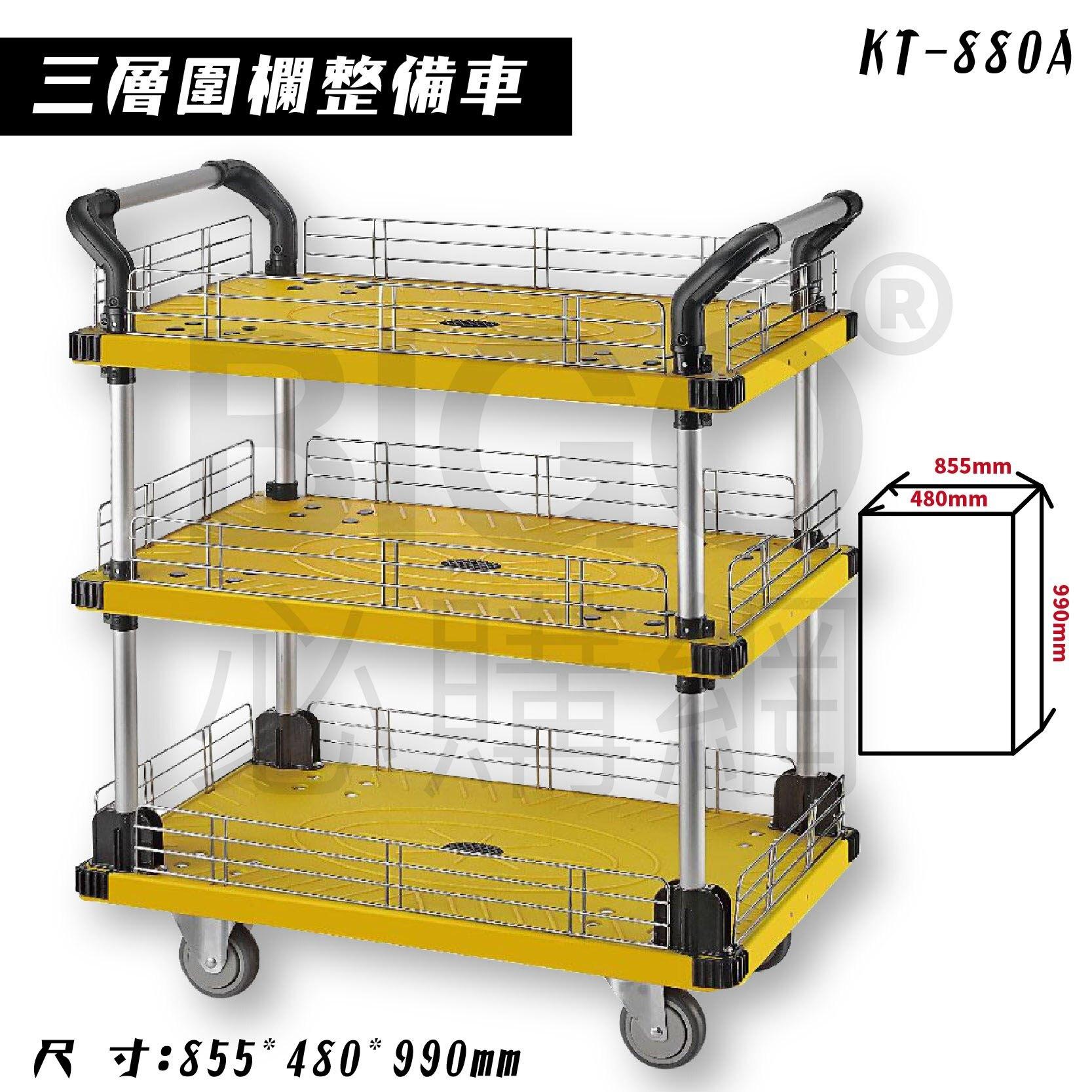 台灣製造➤三層圍欄整備車(黃)【雙把手】KT-880A 推車 手推車 工作車 置物車 餐車 清潔車 房務車 置物架