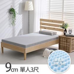 House Door 好適家居 超吸濕排濕表布9cm藍晶靈涼感舒壓記憶床墊-單人3尺