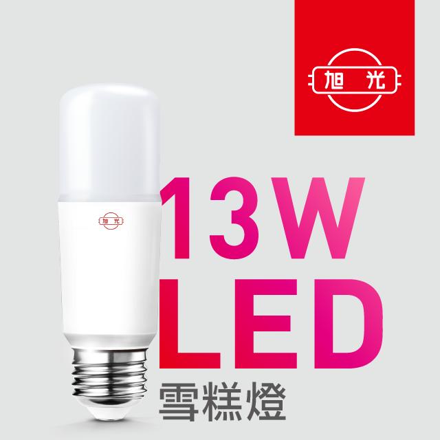 【旭光】LED 13W雪糕燈