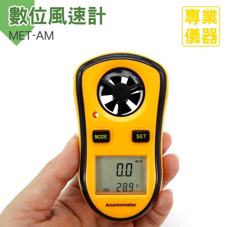 《安居生活館》掌上型風速計 風力計 風力表 風速儀 風速計 測風計 測風儀 數字風速計 MET-AM